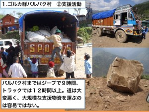 2015-06-11 被災地支援活動 報告 写真・ビデオ.013