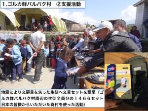 2015-06-11 被災地支援活動 報告 写真・ビデオ.014