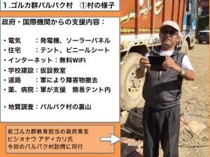 2015-06-11 被災地支援活動 報告 写真・ビデオ.006