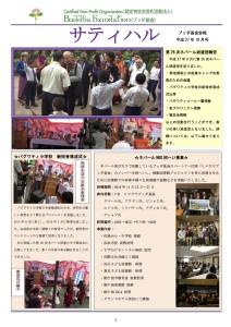 2015-10-01 サティハル page1