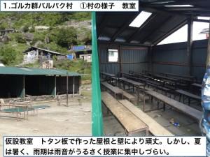 2015-06-11 被災地支援活動 報告 写真・ビデオ.010