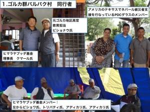 2015-06-11 被災地支援活動 報告 写真・ビデオ.004