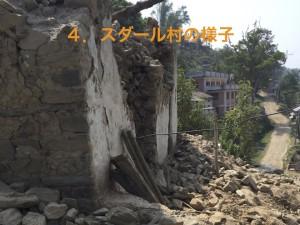 ブログ用 被災者支援 スダール村1
