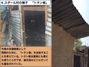 ブログ用 被災者支援 スダール村3