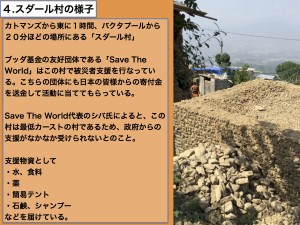 ブログ用 被災者支援 スダール村2