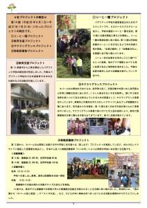 2015-10-01 サティハル page4