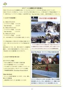 2015-10-01 サティハル page2